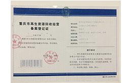 报废二手车重庆市再生资源回收经营备案登记证