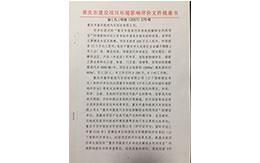 重庆市建设项目环境影响评价文化批准书