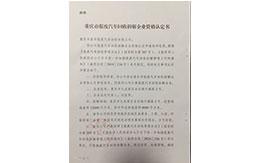 重庆市报废汽车回收拆解企业资格认定书