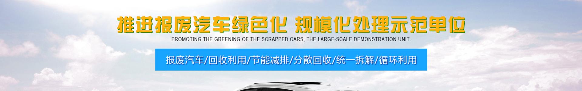 重庆市嘉华报废汽车回收有限公司