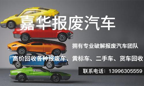 重庆报废汽车回收